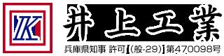 プラント工事や管工事は兵庫県高砂市の井上工業|求人募集中!
